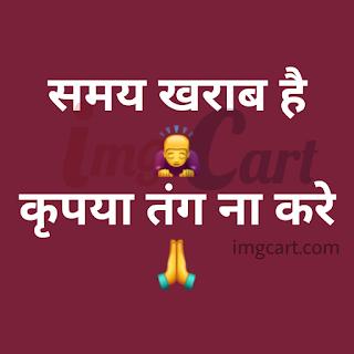 Bad Time Sad Image Download in Hindi