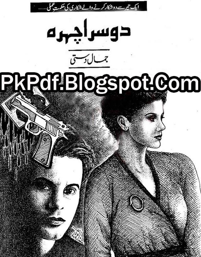 Doosra Chehra Novel By Jamal Dasti Pdf Free Download