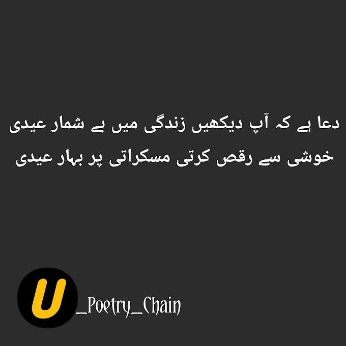 Eid Mubarak Poetry || SMS Shayari For Eid || Urdu Poetry