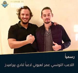 عمر لعيوني في نادي بيراميدز المصري