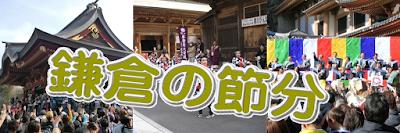 鎌倉の節分