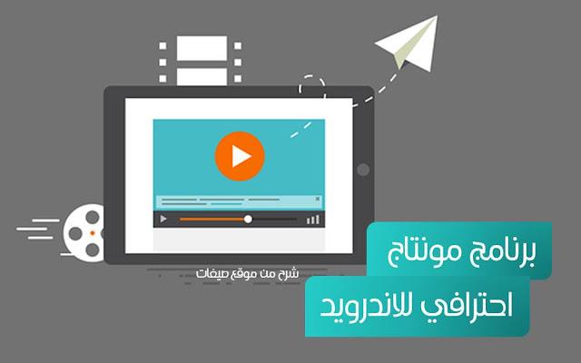تطبيق لعمل فيديو بالصور والاغاني