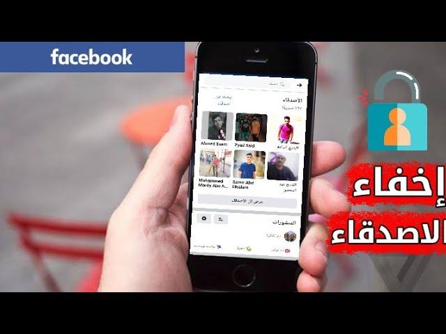 طريقة اخفاء الأصدقاء في الفيسبوك 2020 + خيارات أخري مميزة