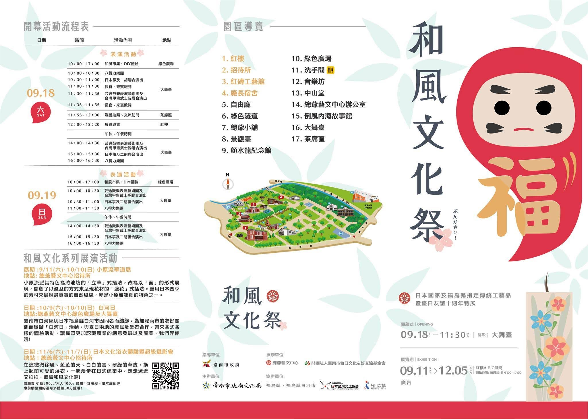 2021總爺和風文化祭 和風市集×DIY體驗 活動