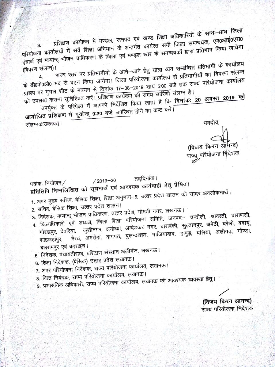प्रेरणा एप ( prerna app training govt order ) पर कार्य करने के लिए शासन द्वारा प्रशिक्षण दिए जाने की तैयारी शुरू, आदेश देखें