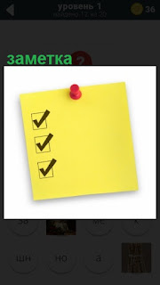 желтая бумага с отметками в виде заметки приколота кнопкой