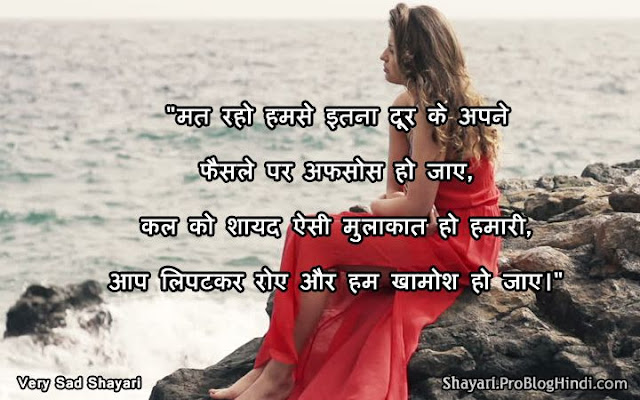 painful sad shayari