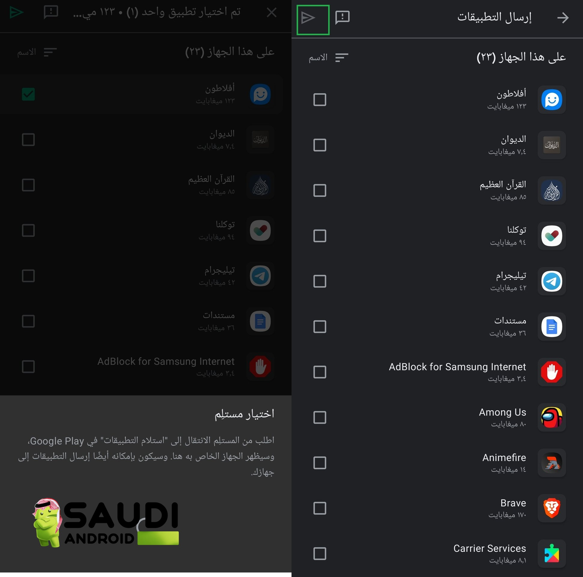 طريقة مشاركة تطبيقات أندرويد عبر ميزة Nearby Share