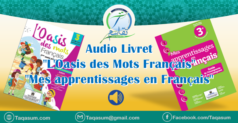 الموارد الصوتية المصاحبة لكراسات اللغة الفرنسية الجديدة الخاصة بالمستوى الثالث ابتدائي