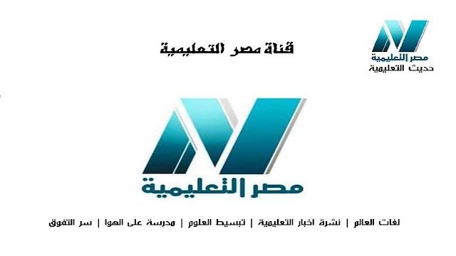 تردد قناة التعليم الفني الجديدة #مصر 2020