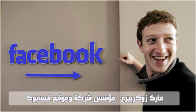 تعرف على مارك وكيف أصبح موقع فيسبوك الاشهر عالميا