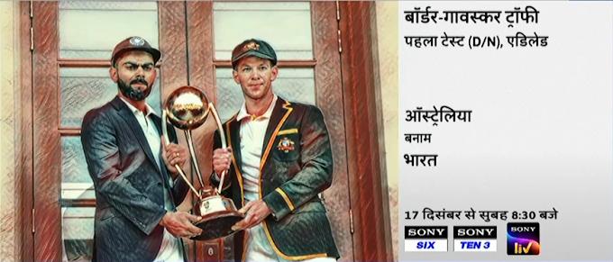 भारत और ऑस्ट्रेलिया के बीच होने वाला टेस्ट मैच इन वजहों से होगा ख़ास