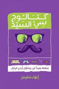 كتاب كتالوج سي السيد pdf تحميل