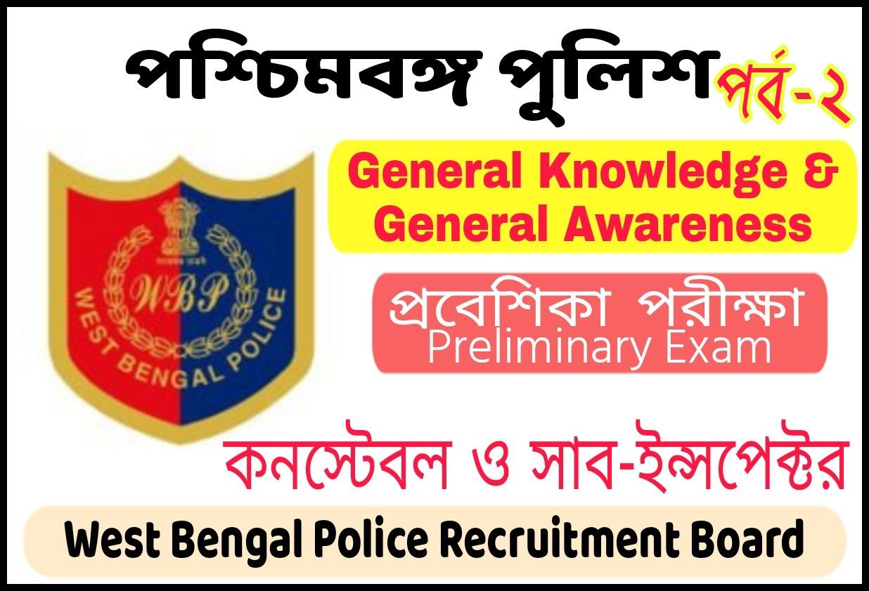 পশ্চিমবঙ্গ পুলিশ গুরুত্বপূর্ণ প্রশ্ন ও উত্তর পর্ব-2 pdf    West Bengal Police Important Questions and Answers Part-2