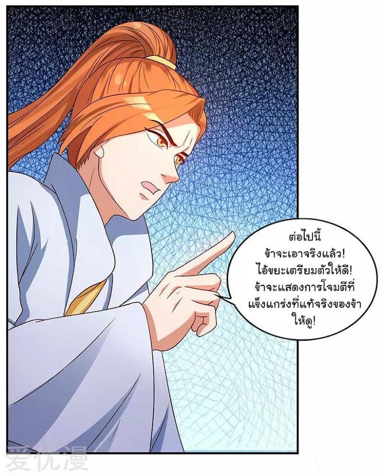 Reborn 80,000 years - หน้า 3