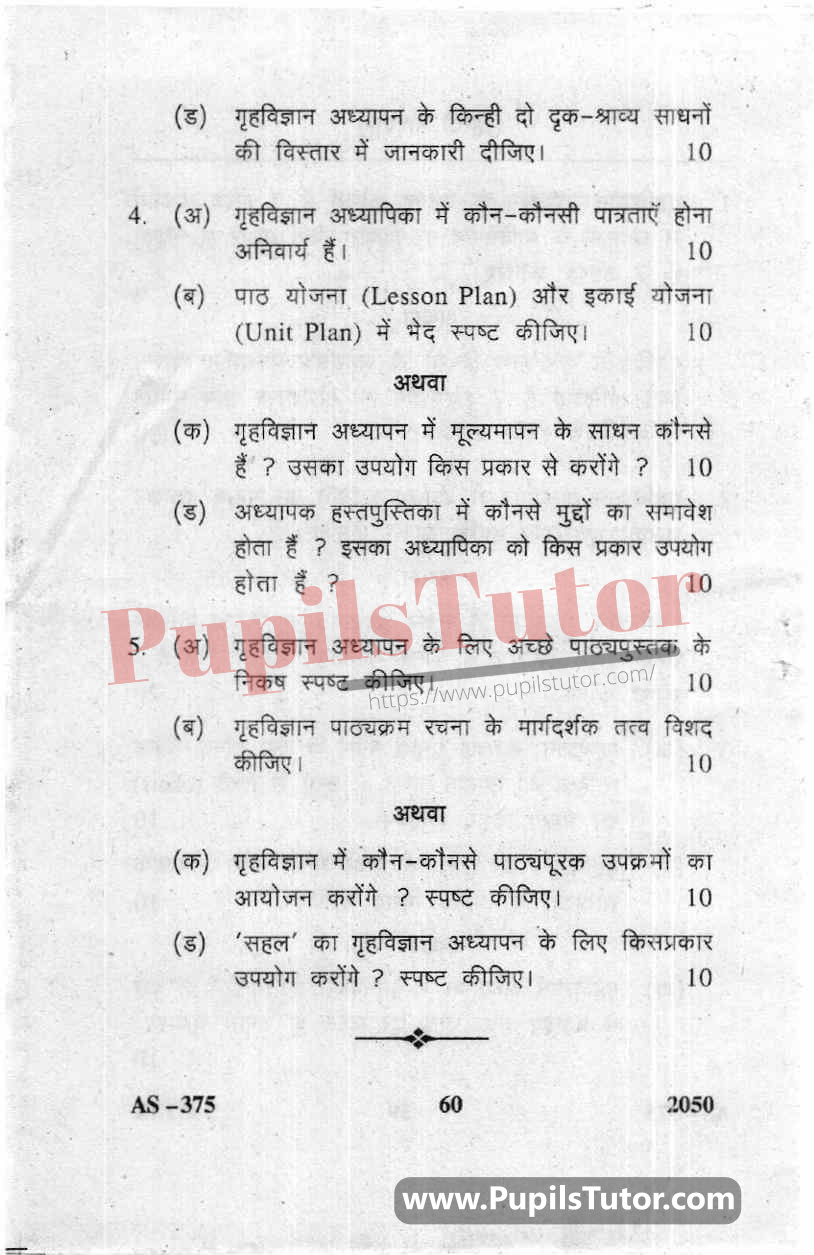 Pedagogy Of Home Science Question Paper In Hindi