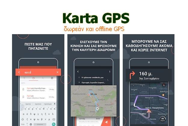 Δωρεάν GPS, Δωρεάν Πλοηγός, δωρεάν χάρτες, χωρίς σύνδεση στο internet