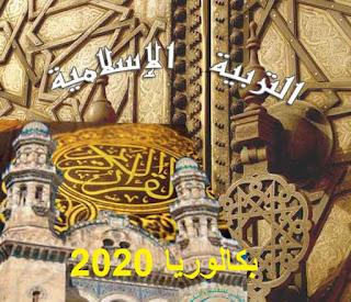 الدروس المعنية ببكالوريا 2020 مادة العلوم الاسلامية اداب وفلسفة