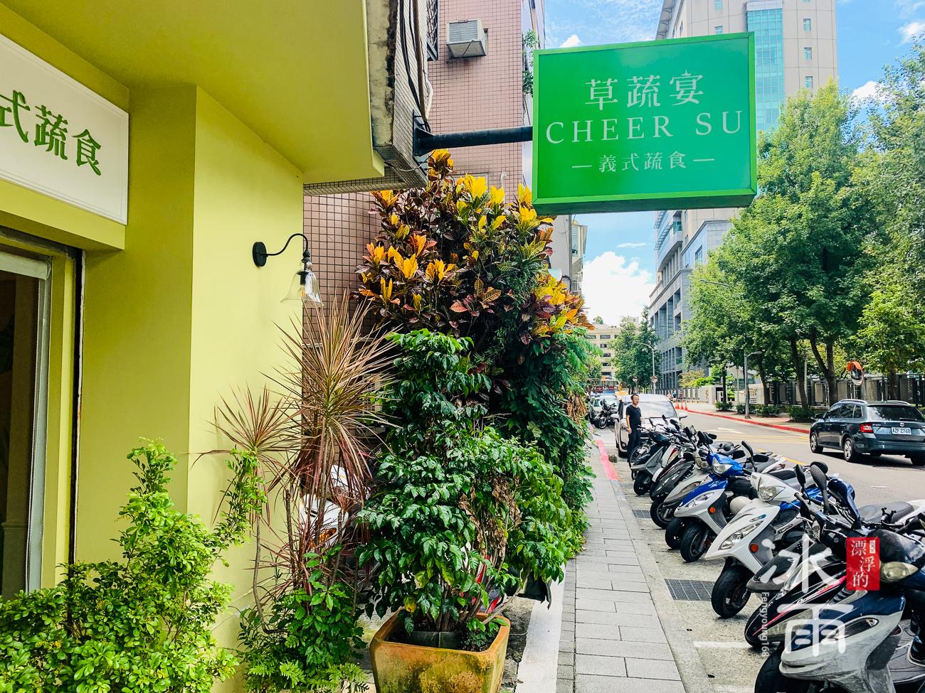 草蔬宴Cheer Su|入口看板