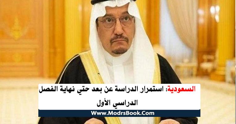 السعودية: استمرار الدراسة عن بعد حتي نهاية الفصل الدراسي الأول