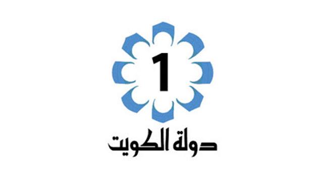 تردد قناة الكويت الأولى الجديد 2020 Kuwait TV على النايل سات
