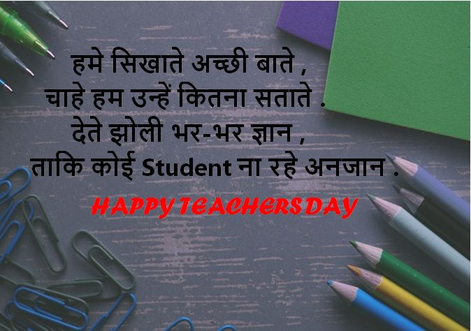 teachers day wishes download, teachers day wishes collection
