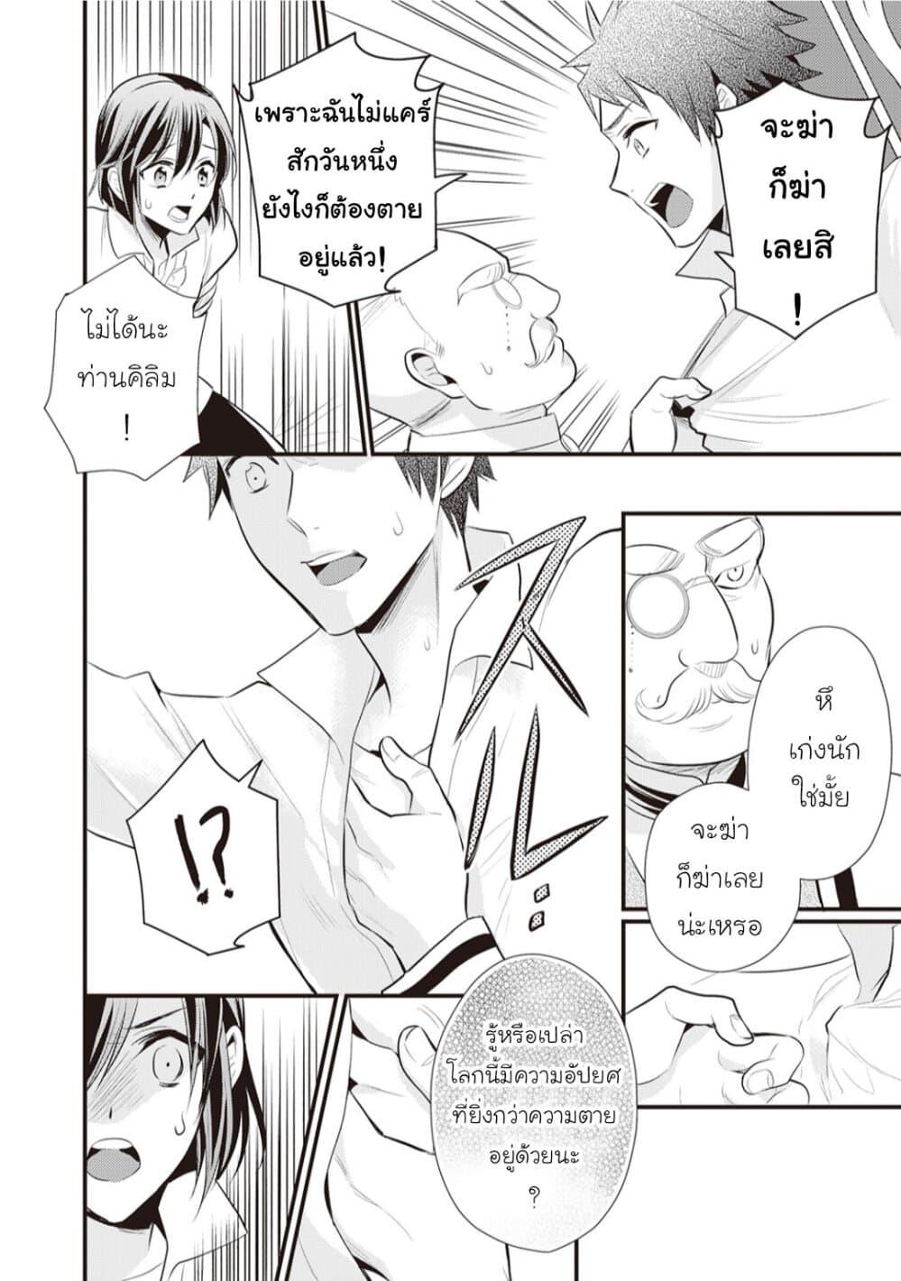 อ่านการ์ตูน Daites Ryou Koubouki ตอนที่ 22 หน้าที่ 8