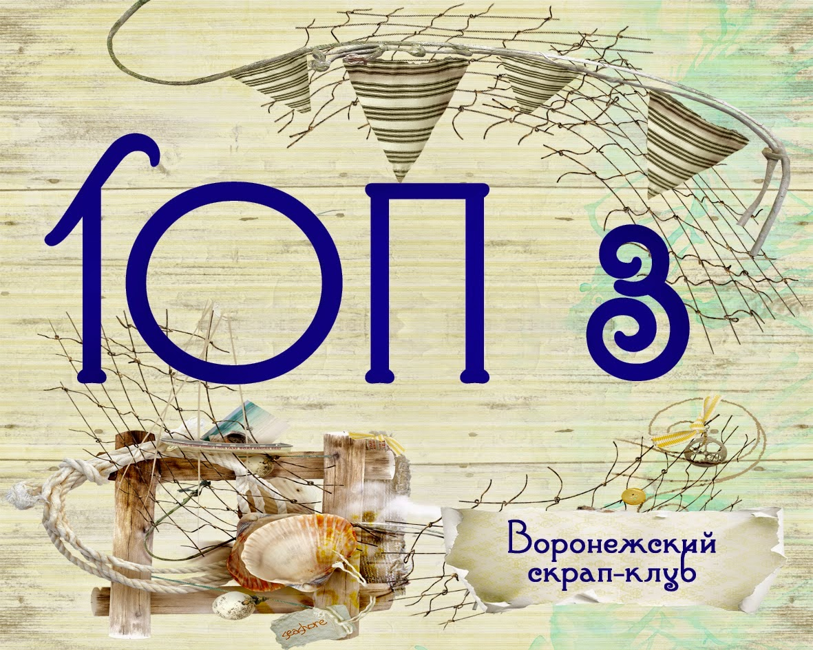 http://scrapvrn.blogspot.ru/2014/10/blog-post_23.html