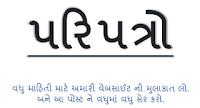 Pragna sahitya vitaran babat Latest Paripatra