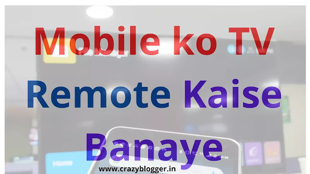 Mobile ko TV Remote Kaise Banaye | Phone ko TV Remote Kaise Banaye
