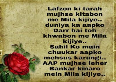 Lafzon ki tarah mujhse-love shayari