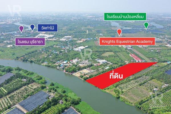 ที่ดินพร้อมขาย ส่วนตัว ใกล้ชิดธรรมชาติ ติดแม่น้ำท่าจีน อ.สามพราน จ.นครปฐม