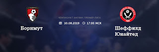 Борнмут - Шеффилд Юнайтед  смотреть онлайн бесплатно 10 августа 2019 прямая трансляция в 17:00 МСК.