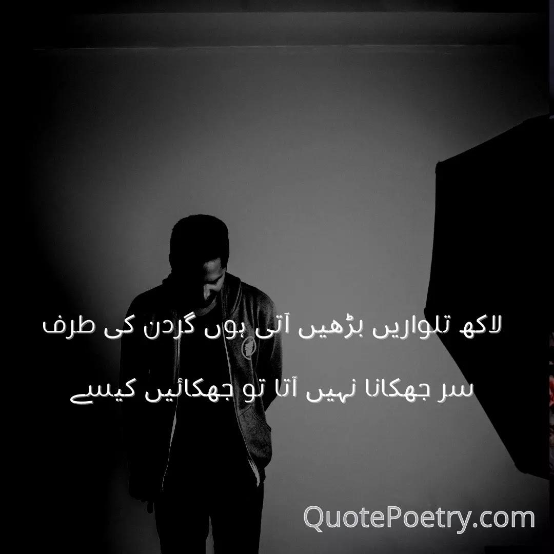 Poetry on Attitude