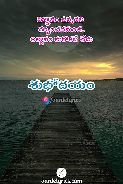 telugu quotes messages telugu quotes manchi matalu telugu quotes nammakam telugu quotes new telugu quotes new year telugu quotes nammaka droham