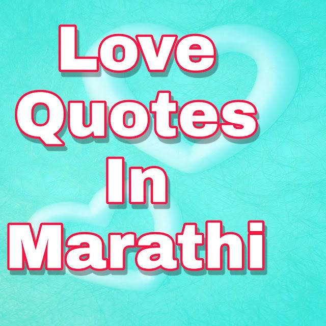 Love Quotes In Marathi | प्रेमाबद्दल मराठी कोट्स