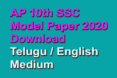 ap-10th-ssc-model-paper-2020-download
