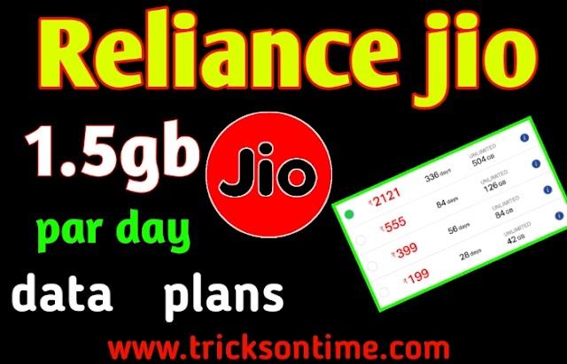 Reliance jio 1.5 gb data plans | जियो के डाटा प्लांस