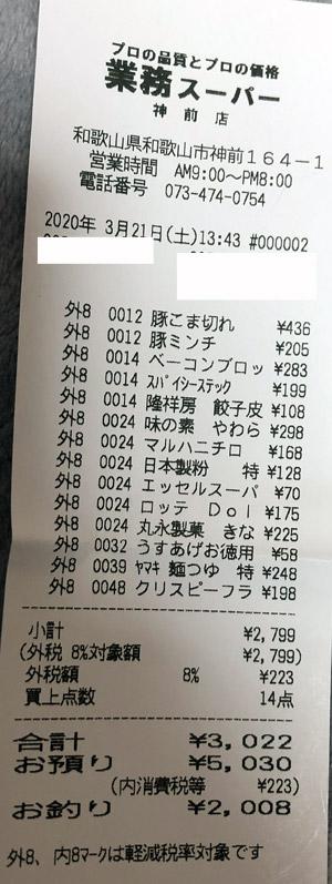 業務スーパー 神前店 2020/3/21 のレシート