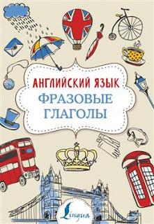 Phrasal verbs in spoken English- rus-eng examples- mp3 audio podcast- Русско-английские mp3 разговорники и аудиокниги