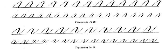 каллиграфия прописи