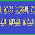 كتاب إنشاء الدوائر الشيخ الأكبر محيي الدين محمد ابن العربي الطائي الحاتمي