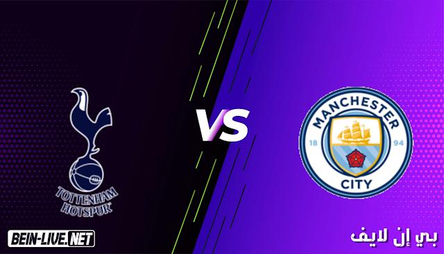 مشاهدة مباراة توتنهام ومانشستر سيتي بث مباشر اليوم بتاريخ 25-04-2021 في كأس الرابطة الأنجليزية