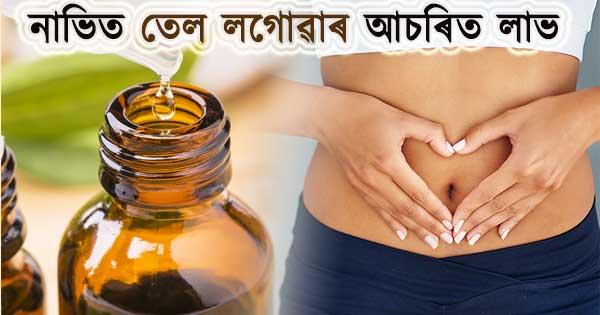 Oil in navel benefits