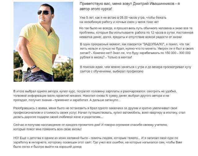 Богатый рекламщик максимум. Дмитрий Ивашинников