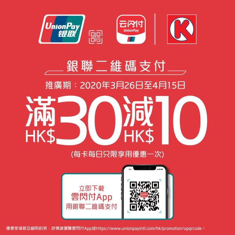 Da Wok Gum: BOC Pay又有出場的機會了 = 42190127 (Circle K優惠到4月15日咋)