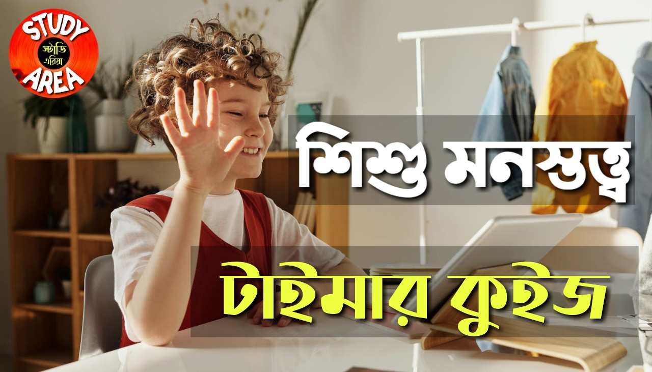 Child Physiology Online Timer Quiz in Bengali - শিশু মনস্তত্ত্ব  অনলাইন টাইমার কুইজ / মকটেস্ট