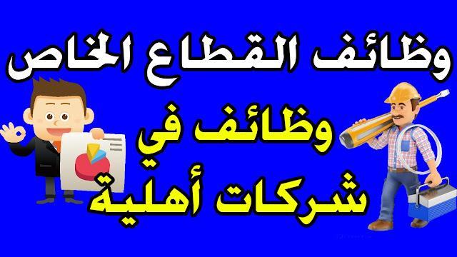 مجموعة وظائف في شركات أهلية نشرت بتاريخ 2020/6/15