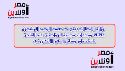 وزارة الاتصالات:منح 30 ضعف الرصيد المشحون دقائق ووحدات مجانية للمواطنين