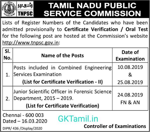 TNPSC Results Certificate Verification/ Oral Test Notification 2020